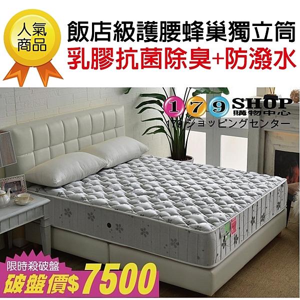 床墊 獨立筒 飯店級乳膠抗菌防潑水除臭竹碳紗蜂巢獨立筒床雙人5尺(厚24cm)破盤價$7500限量