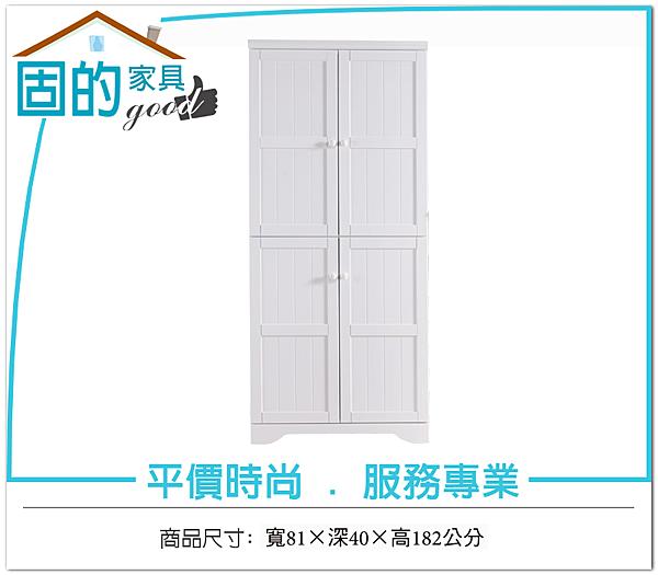 《固的家具GOOD》272-3-AC 朵拉純白2.7尺高鞋櫃【雙北市含搬運組裝】