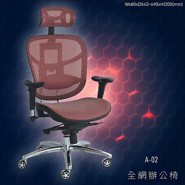 【100%台灣生產】大富 A-02 辦公網椅 會議椅 主管椅 董事長椅 員工椅 氣壓式下降 舒適休閒椅