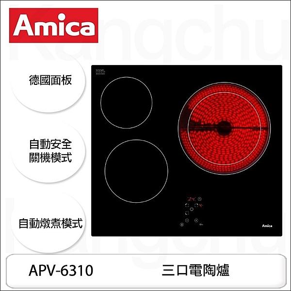 Amica 三口電陶爐  APV-6310