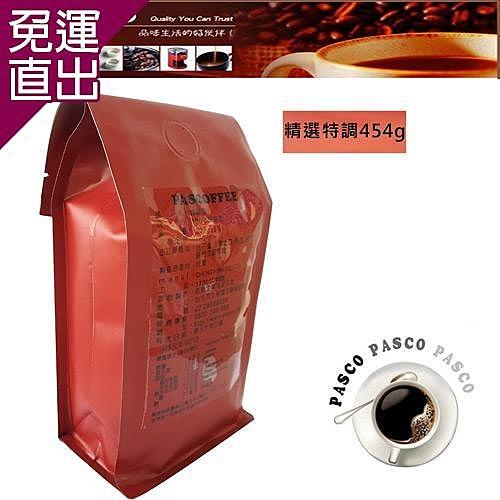 PASCO 精選特調咖啡豆(454g/1包)【免運直出】