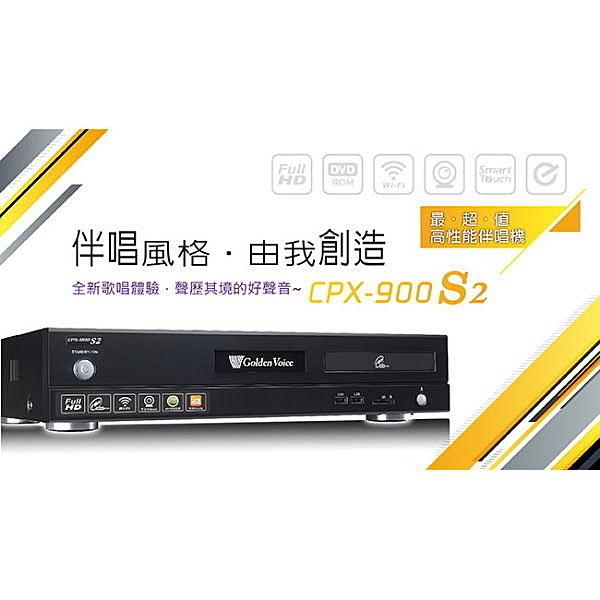 台北新北卡拉OK音響推薦《名展影音》金嗓 CPX-900 S2 卡拉OK電腦點歌機升級版3TB硬碟~全新公司貨