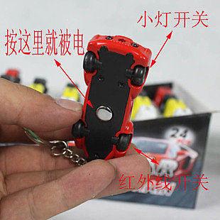 愚人節★整人電人玩具-超精致電人汽車模型掛件(三用)