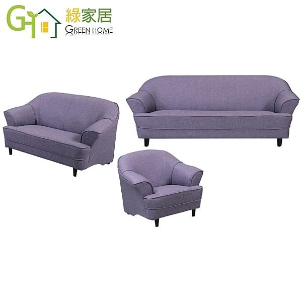 【綠家居】巴恩 時尚灰亞麻布沙發椅組合(1+2+3人座)