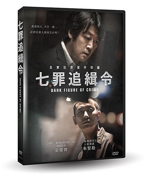 【停看聽音響唱片】【DVD】七罪追緝令