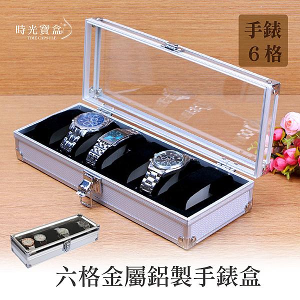 六格金屬鋁製手錶盒-銀 6格收納盒 簡約時尚 展示盒 收藏盒 飾品盒 項鍊盒 -時光寶盒2011