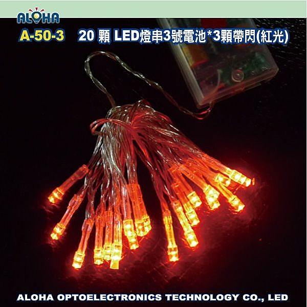 LED耶誕燈 聖誕節裝飾 20顆LED燈串3號電池*3顆帶閃-紅光 (A-50-3)