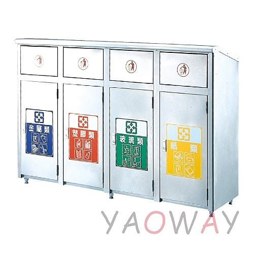 【耀偉】推板式四分類不銹鋼垃圾桶ST4-310【超大商品運費請另外確認】