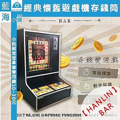 HANLIN-BAR經典懷舊遊戲機存錢筒(存錢筒/存錢豬公/遊戲機/非賭博性電玩)