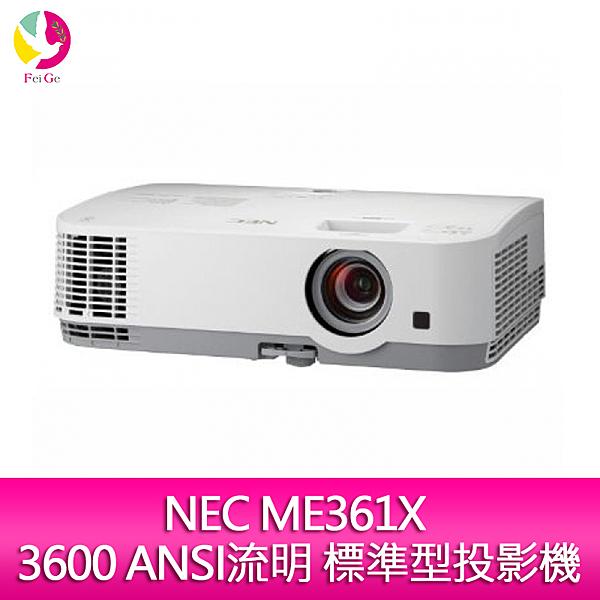 分期0利率 NEC ME361X 3600 ANSI流明 標準型投影機