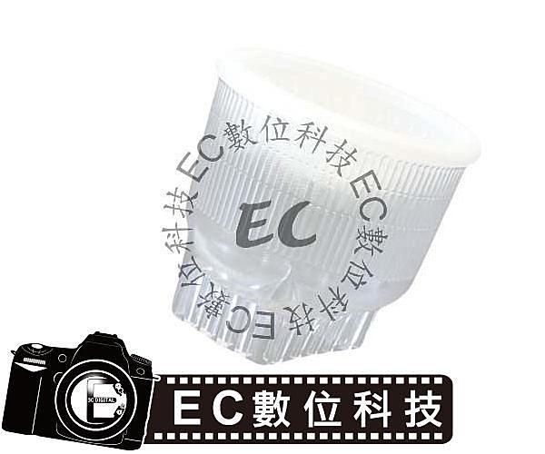 【EC數位】Nikon SB900 SB600 SB800 SB26 SB27 Sony F56Am Sigma EF500 透明柔光罩 雙色碗公柔光罩
