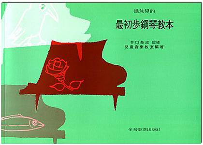 小叮噹的店- 鋼琴教材 為幼兒的最初步鋼琴教本 P146