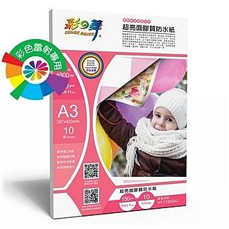 彩之舞 HY-T150GA3 彩雷超亮面膠質防水紙 150g A3 (塑膠材質) - 10張/包