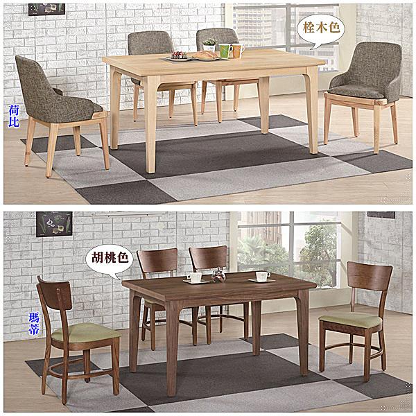 【水晶晶家具/傢俱首選】JF0880-1瑪蒂5 尺栓木/胡桃花旗松實木餐桌~~餐椅另購