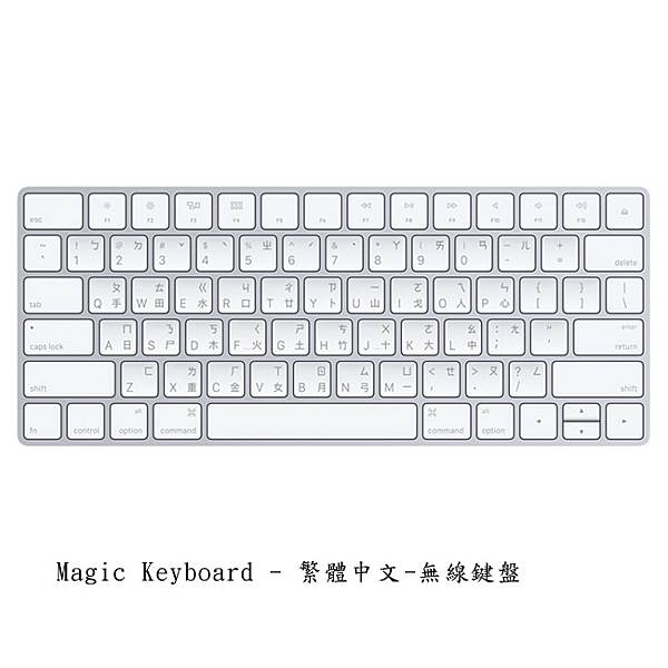 【A Shop】 Apple  Wireless Keyboard 無線鍵盤-繁體中文