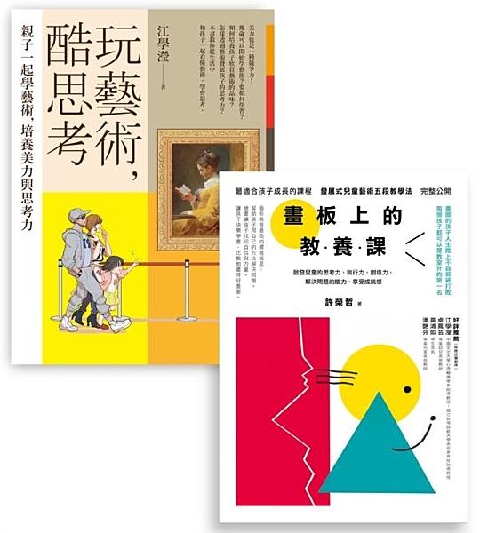 藝術教養套書(BUE009玩藝術,酷思考+BUE012畫板上的教養課)【城邦讀書花園】