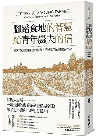 腳踏食地的智慧.給青年農夫的信:如何打造自然健康的飲食,重建我們的農業與未來