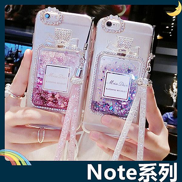 三星 Galaxy Note 3 4 5 8 9 水鑽香水瓶保護套 軟殼 附水晶掛繩 貼鑽 流沙全包款 矽膠套 手機套 手機殼