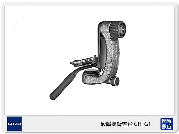 【分期零利率】Gitzo GHFG1 鎂鋁合金 油壓懸臂雲台 (公司貨)
