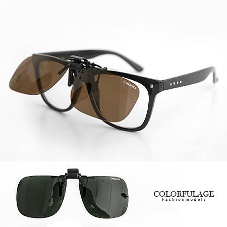 夾片可掀式大款偏光鏡片 夾式前掛式一般眼鏡都適用 抗UV400【NY256】