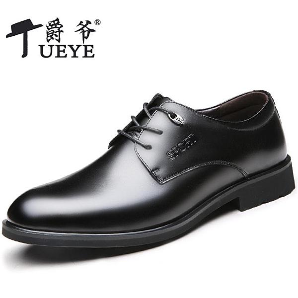 降價兩天 男士皮鞋男真皮夏季透氣鏤空英倫商務正裝休閒黑色小皮鞋