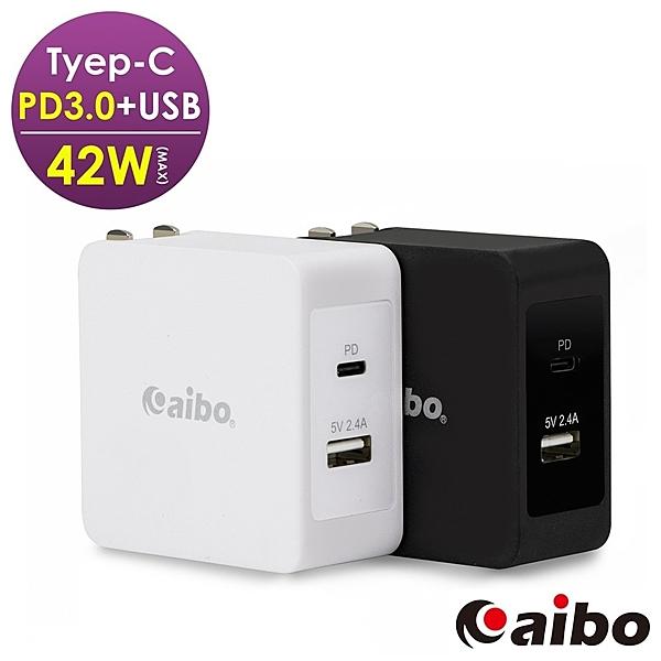高效能 Type-C PD3.0 + USB 萬用急速充電器 快速充電器 閃充頭 快充頭 充電頭 USB充電器