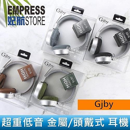 【妃航】Gjby GJ-20 金屬/CD紋 6U 高音質/立體聲 耳罩式/頭戴式 線控 手機/運動 耳機