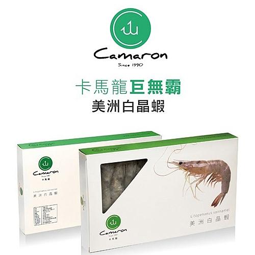 Camaron 卡馬龍 白晶蝦 (中) 1KG  約40~50隻/盒 中秋烤肉食材