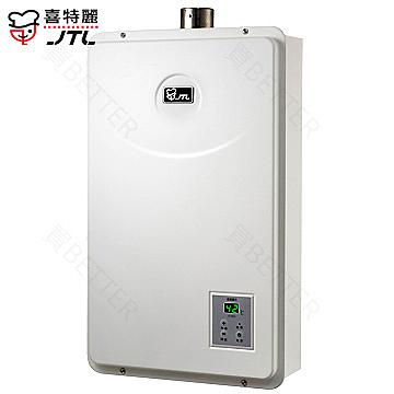 喜特麗 JT-H1322 13L強制排氣熱水器 天然瓦斯