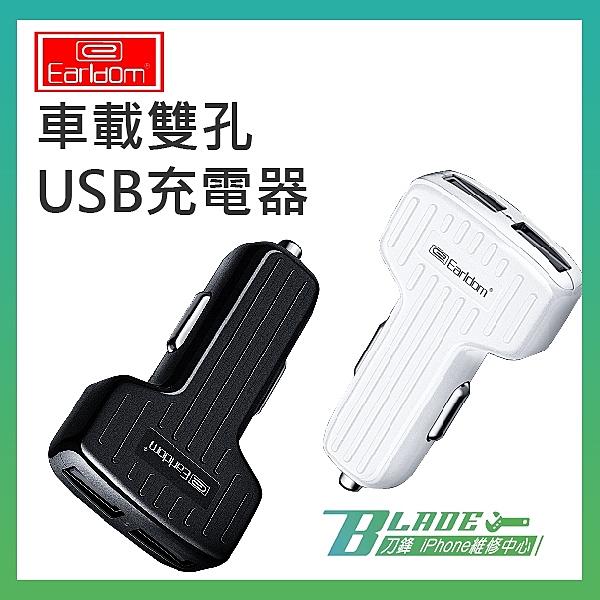 【刀鋒】國際領導品牌Earldom ES-130車載雙孔USB充電器 車充電器 2.4A快充 雙孔同時輸出