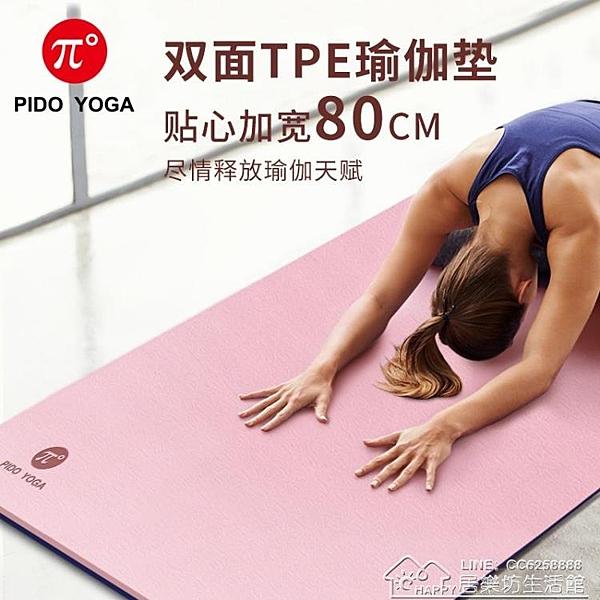 TPE瑜伽墊初學者加寬80cm女加長加厚防滑健身墊瑜珈墊地墊子