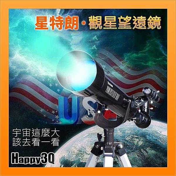 折射式天文望遠鏡觀星觀月亮行星賞月宇宙星球三角架校外教學-黑/白【AAA2509】預購