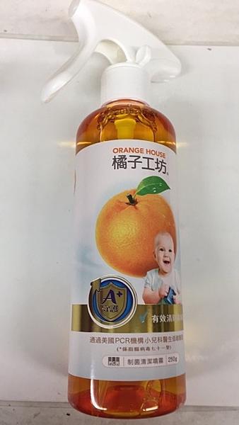 橘子工坊 制菌清潔噴霧 250g/瓶*24瓶(箱)