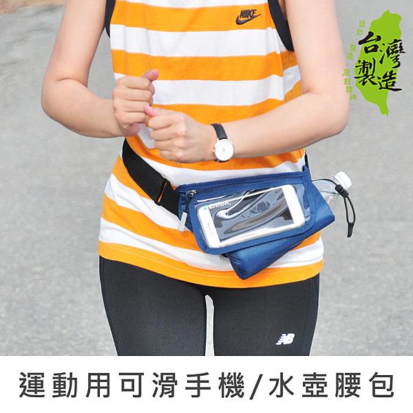珠友 SN-23007 運動用可滑手機/水壺腰包/調整式腰包-艾克福