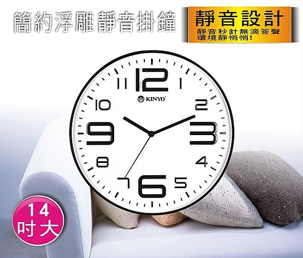 ☆KINYO 耐嘉 CL-141 簡約浮雕靜音掛鐘 14吋 立體數字時鐘 靜音時鐘 大字掛鐘 時鐘 壁鐘 吊鐘 時尚