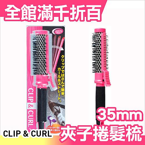日本 CLIP & CURL 夾子捲髮梳( S ) 35mm  內彎整髮造型梳 吹髮神梳 瀏海梳【小福部屋】