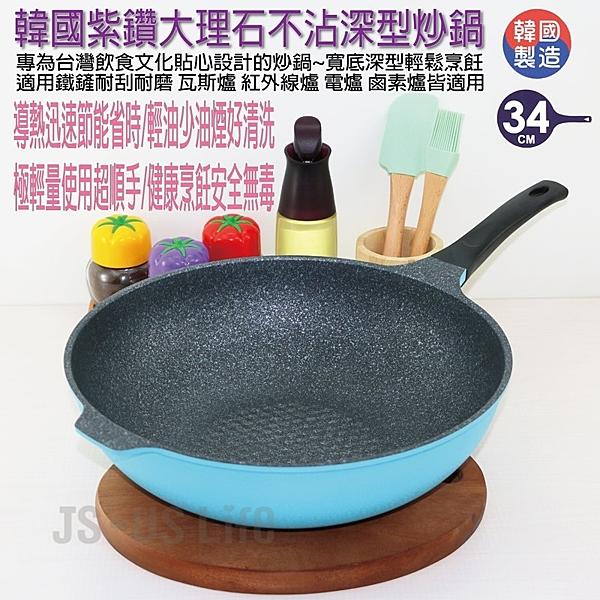 免運【用昕】 韓國紫鑽不沾大理石深型炒鍋/韓國製造/大理石炒鍋~(34cm)/(1件1入)