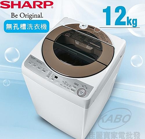 【佳麗寶】留言享加碼折扣-(SHARP夏普)12KG無孔槽變頻洗衣機ES-ASF12T