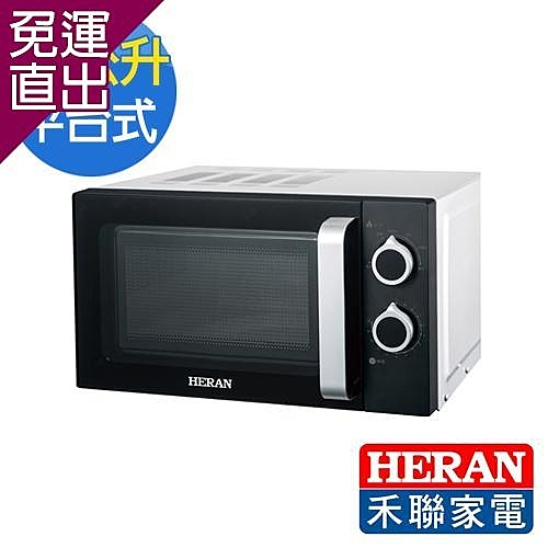 HERAN禾聯 20L平台式微波爐20G5-HMO【免運直出】