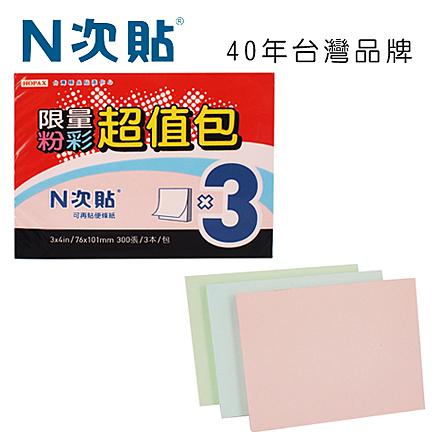 """N次貼 61006 超值包可再貼便條紙 3""""x4""""(76x101mm),粉紅/綠/藍 300張/3本"""