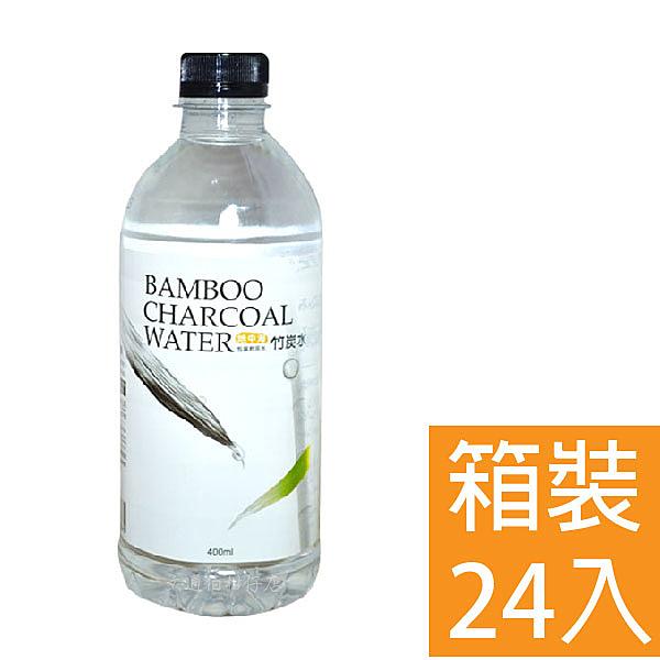 心一 地中海竹炭水400ml  (24入/箱) 礦泉水 免運費