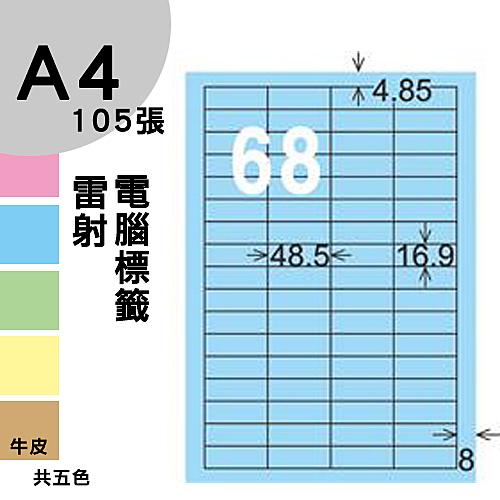 龍德 電腦標籤紙 68格 LD-890-B-B  淺藍色 1000張 列印 標籤 三用標籤 貼紙 另有其他型號/顏色/張數