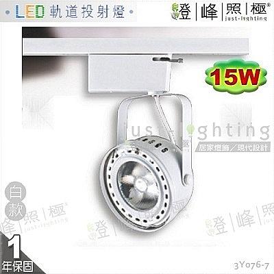 【LED軌道燈】LED AR111 COB 15W 大功率 美國晶片 全電壓 白款 商空首選【燈峰照極】3Y076-7
