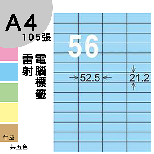 龍德 電腦標籤紙 56格 LD-892-B-B  淺藍色 1000張 列印 標籤 三用標籤 貼紙 另有其他型號/顏色/張數