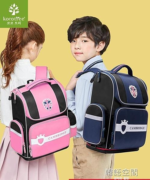 小學生書包男童6-12周歲兒童書包女童1-3-4-6年級護雙肩包 【韓語空間】