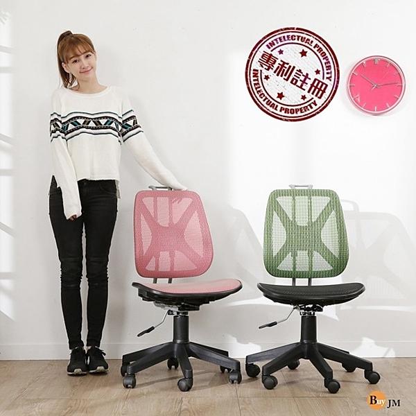 鐵力士《百嘉美》艾薇亞專利滑座透氣全網升降椅背辦公椅/電腦椅