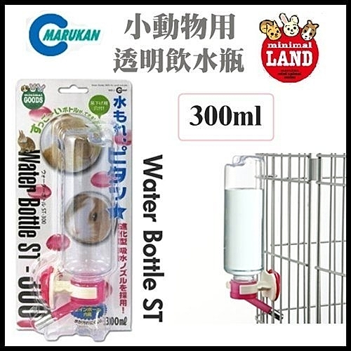 *WANG*【06070012】日本MARUKAN-小動物晶瑩剔透水瓶WB-3(300ml)