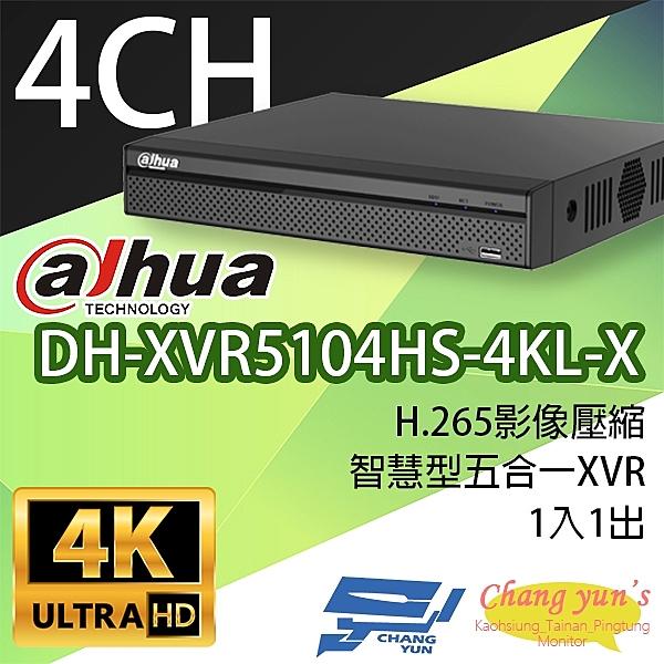 高雄/台南/屏東監視器 DH-XVR5104HS-4KL-X H.265 4路五合一XVR 大華dahua 監視器主機