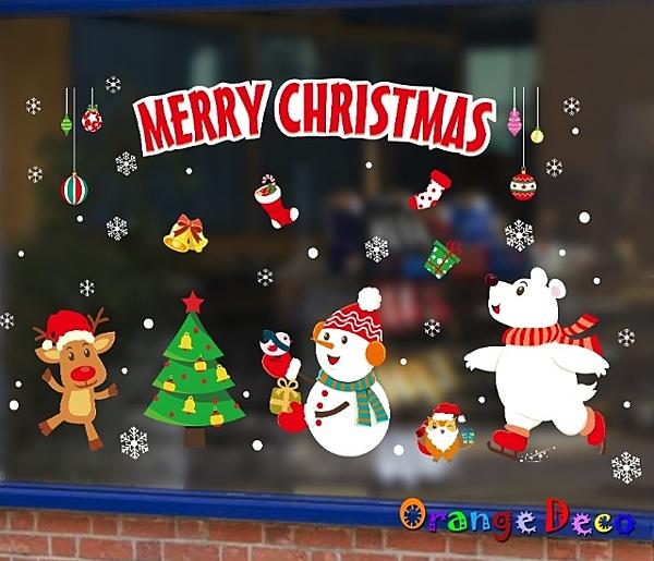 壁貼【橘果設計】Merry Christmas DIY組合壁貼 牆貼 壁紙 室內設計 裝潢 無痕壁貼 佈置