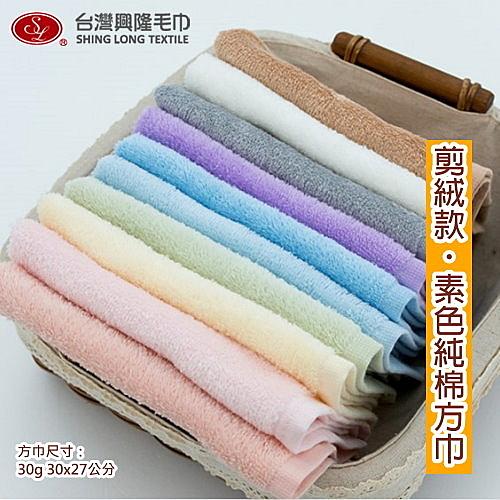 【方巾】素色剪絨方巾(單條裝)【台灣興隆毛巾專賣*歐米亞小舖】純棉 親膚性佳